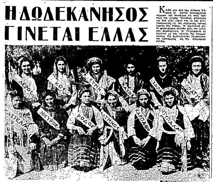 Επετειακή έκθεση για την Ένωση της Δωδεκανήσου με την Ελλάδα
