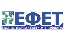 Συνεργασία Ε.Φ.Ε.Τ. με το Γενικό Χημείο του Κράτους του Υπουργείου Υγείας της Κύπρου