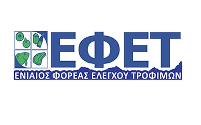 ΕΦΕΤ: Συμβουλές για την αγορά τροφίμων στις γιορτές