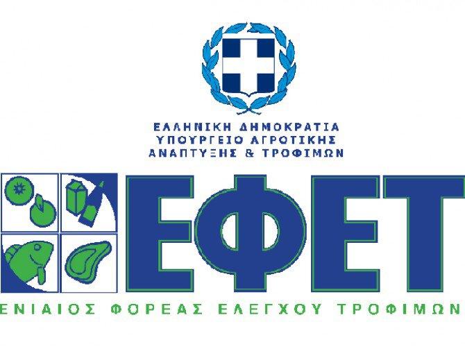 ΕΦΕΤ: Ασφαλής η Ελλάδα απέναντι στο σκάνδαλο των τροφίμων