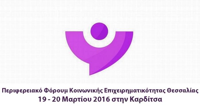 Θεσσαλία: Περιφερειακό φόρουμ κοινωνικής επιχειρηματικότητας