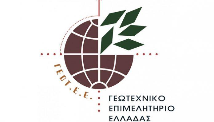 Δωρεάν επιμορφωτικά σεμινάρια του ΓΕΩΤΕΕ 2018-2019