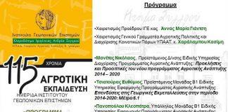 Ημερίδα «Πρόγραμμα αγροτικής ανάπτυξης 2014-2020»