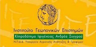 Ημερίδα του ΙΓΕ για την «Xylellafastidiosa»
