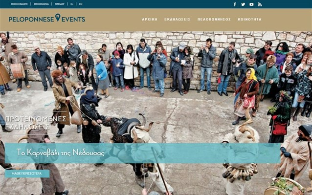 Peloponnese.events, το νέο διαδικτυακό καλεντάρι της Πελοποννήσου