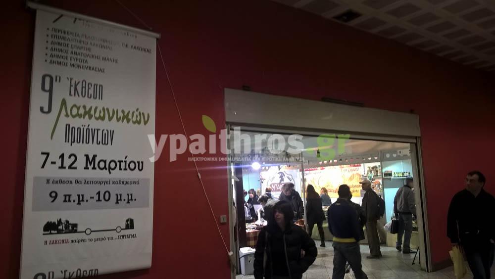 lakonika-proionta-metro-syntagmatos (32)