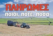 Οι αγρότες περιμένουν και αγωνιούν
