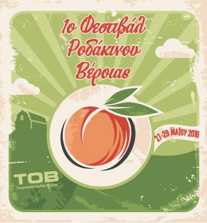 27-29 Μαΐου το 1ο Φεστιβάλ Ροδάκινου Βέροιας
