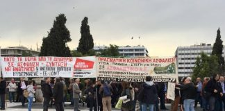 Ολοκληρώθηκε το συλλαλητήριο ΓΣΕΕ-ΑΔΕΔΥ