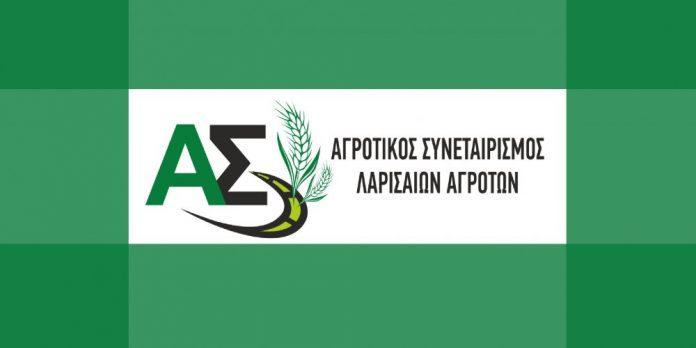 Σύσκεψη για Ομάδα Παραγωγών Λαχανικών-Οσπρίων στη Λάρισα