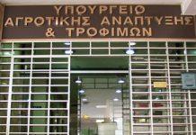 Στάση εργασίας εξήγγειλε για αύριο η Πανελλήνια Ομοσπονδία Συλλόγων Εργαζομένων του υπουργείου Αγροτικής Ανάπτυξης