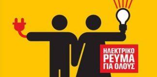 """Ζάκυνθος: Υποβολή αιτήσεων για το πρόγραμμα """"Ρεύμα για όλους"""""""