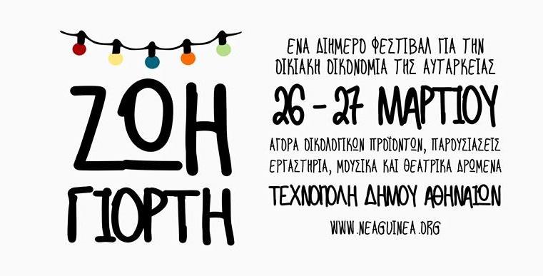 Διήμερο Φεστιβάλ για την οικιακή οικονομία της αυτάρκειας