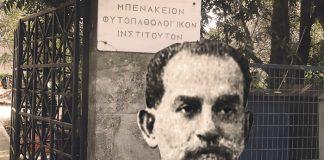Εμμ. Μπενάκης: Έκανε πράξη το όραμα για την ελληνική γεωργία