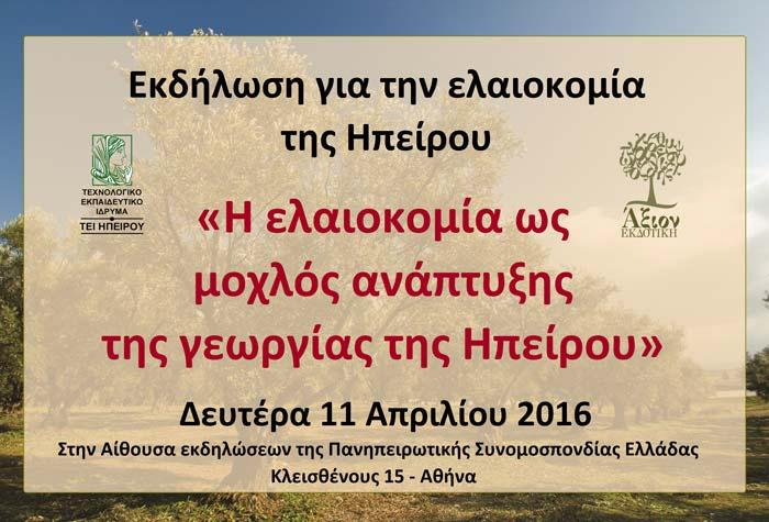 Εκδήλωση για την ελαιοκομία της Ηπείρου