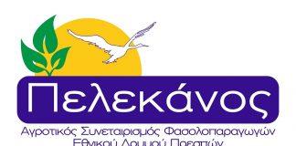 ΚΕΑ Πρεσπών – Πελεκάνος: Τo ΟΣΔΕ 2016 είναι υπόθεση ειδικών