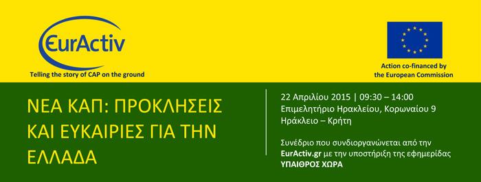 Νέα ΚΑΠ – Νέα Εποχή για τους Έλληνες Αγρότες
