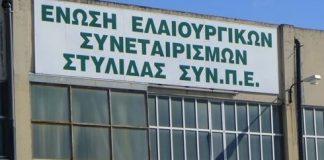 Αγροτικός Ελαιουργικός Συνεταιρισμός Στυλίδας για ΟΣΔΕ/δικαιώματα
