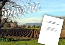 Oλόκληρο το Σχέδιο για την Ανταγωνιστικότητας της Γεωργίας