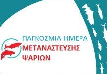 Εκδήλωση στο Νέστο για την Παγκόσμια Ημέρα Μετανάστευσης Ψαριών