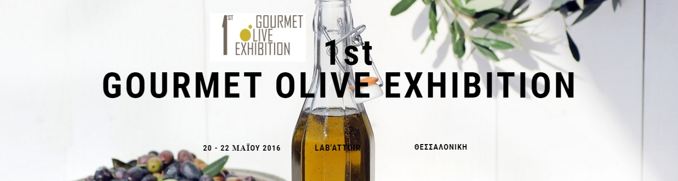 Θεσσαλονίκη: Έκθεση ελιάς και προϊόντων delicatessen