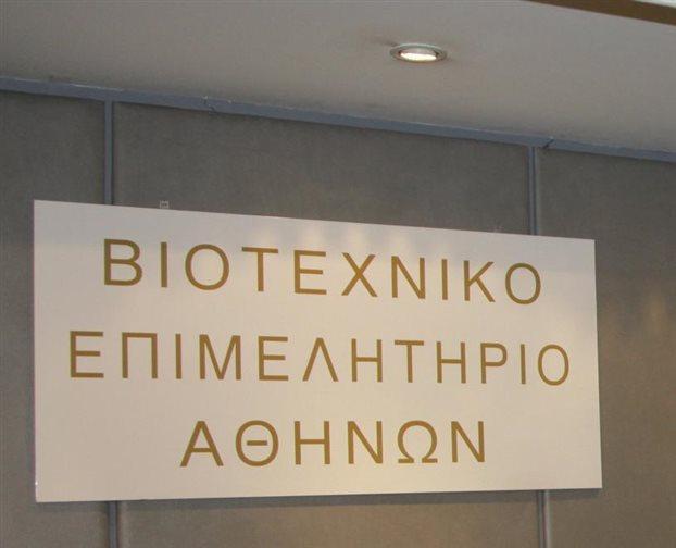 Ψηφιακή υπογραφή και από το Βιοτεχνικό Επιμελητήριο της Αθήνας (ΒΕΑ)