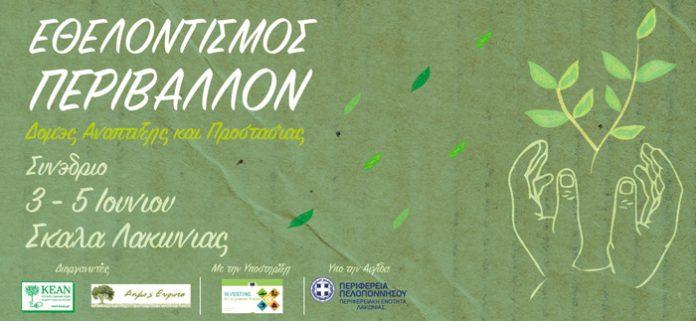 Συνέδριο του ΚΕΑΝ με αφορμή την παγκόσμια μέρα περιβάλλοντος