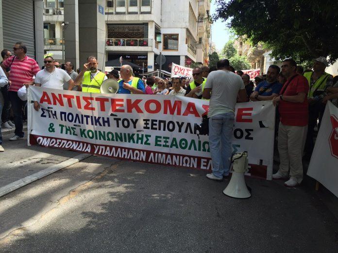 Διαδήλωση λιμενεργατών στο υπουργείο Οικονομικών