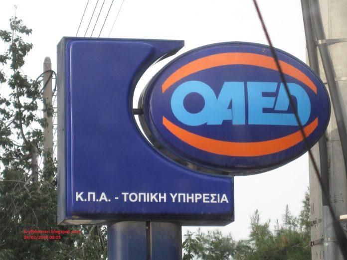 Μέχρι τέλος τους έτους αιτήσεις για επιδοτήση ενοικίου μέσω ΟΕΚ