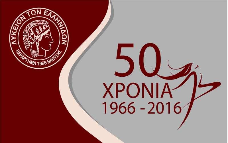 Νάουσα: 2o Φεστιβάλ Λαογραφίας και Παραδοσιακών Χορών από το Λύκειο Ελληνίδων