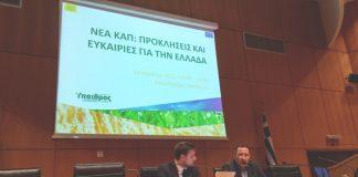Ολοκληρώθηκε το συνέδριο για τη νέα ΚΑΠ στο Ηράκλειο Κρήτης