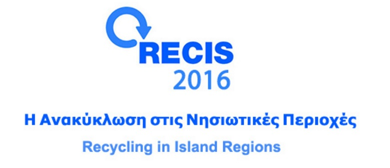 Σαντορίνη: Διεθνές συνέδριο RECIS 2016 για την ανακύκλωση στις νησιωτικές περιοχές