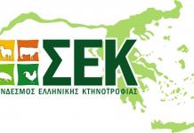 Συνεργασία ΣΕΚ με την κτηνίατρο και πρώην μέλος του ΕΦΕΤ, Ε. Δραγατίδου