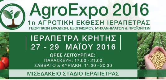 Στην AgroExpo 2016 η ΕΑΣ Ιεράπετρας