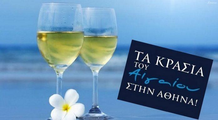 Τα κρασιά των νησιών του Αιγαίου ταξιδεύουν στην Αθήνα