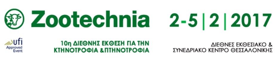 Το μέλλον της κτηνοτροφίας & πτηνοτροφίας στην 10η ZOOTECHNIA