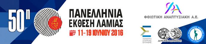 50η Πανελλήνια Έκθεση Λαμίας