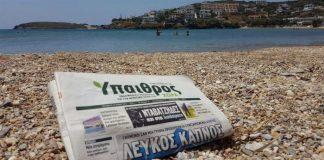 H «ΥΧ» διαβάζεται παντού….και στην παραλία!