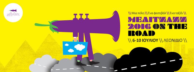 Αρκαδία: Φεστιβάλ Μελιτζάzz 2016