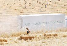 Διεύρυνση συνεργασίας Αθηναϊκής Ζυθοποιίας και Foodlink