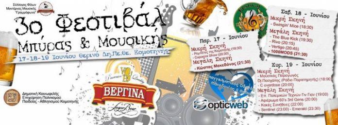 3ο Φεστιβάλ Μπύρας στην Κομοτηνή 17-19 Ιούνη