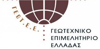 Νέα Διοικούσα Επιτροπή για το παράρτημα του ΓΕΩΤ.Ε.Ε. στην Κρήτη