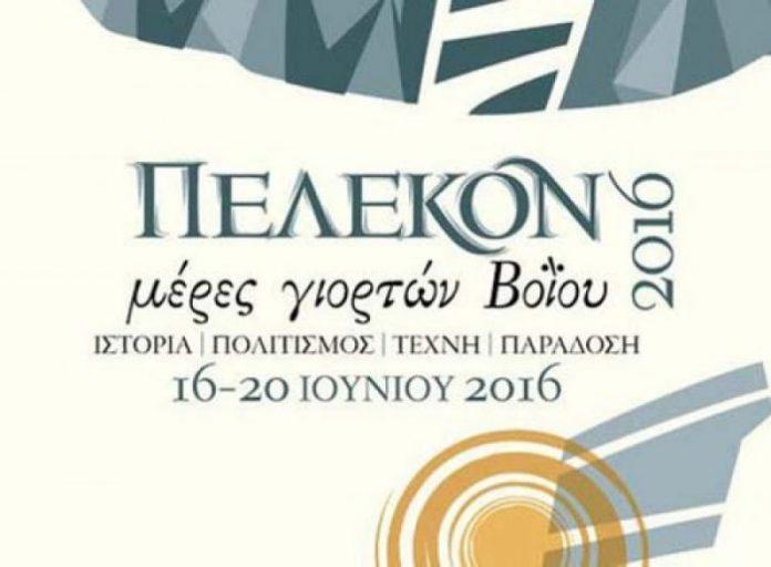 Κοζάνη: Μέρες γιορτών Βοΐου «Πέλεκον»