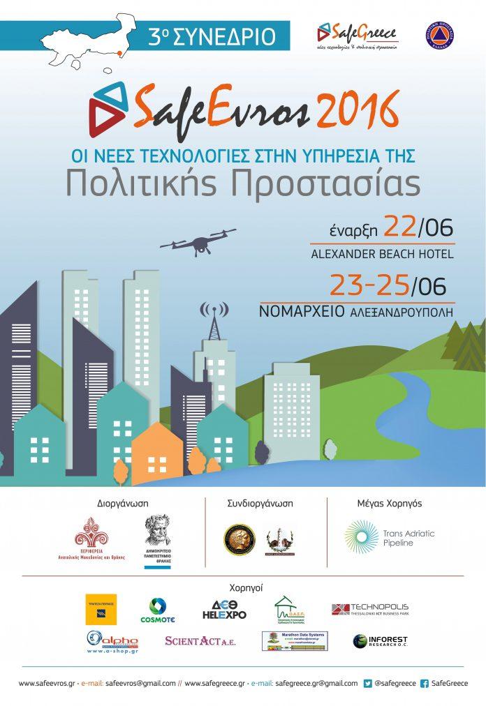 3ο Πανελλήνιο Συνέδριο Πολιτικής Προστασίας «SafeEvros 2016»