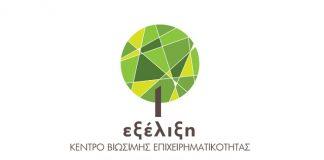 Στις 13 Μαρτίου ο νέος κύκλος της e-Academy από την Εξέλιξη και την eSkills Center