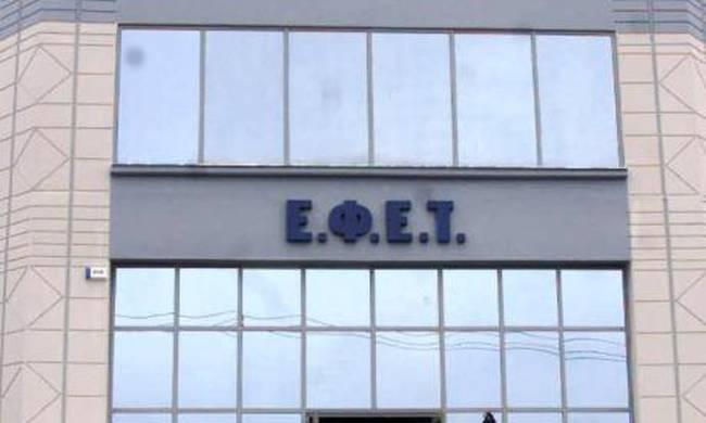 Τρεις προτάσεις προκειμένου ο ΕΦΕΤ να μπορεί να είναι«φερέγγυος και ενιαίος ελεγκτικός μηχανισμός για την ασφάλεια των τροφίμων και την προστασία των καταναλωτών» δημοσιοποίησε ο Σύλλογος Μονίμων Υπαλλήλων ΕΦΕΤ.