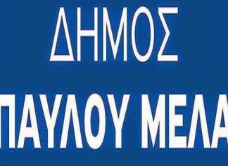 Θεσσαλονίκη: Ανοίγει ο δρόμος για την παραχώρηση οικοπέδου στο δήμο Παύλου Μελά