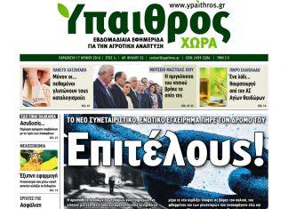 ypaithros-chora-17-06-2016-1