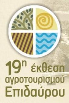 19η Έκθεση Αγροτουρισμού στην Επίδαυρο
