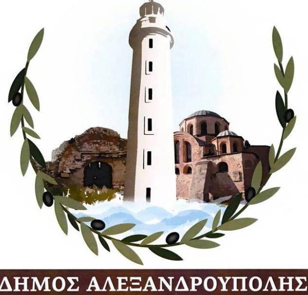 Δήμος Αλεξανδρούπολης: Υποβολή αιτήσεων για ένταξη στο πρόγραμμα του βιοαγρού